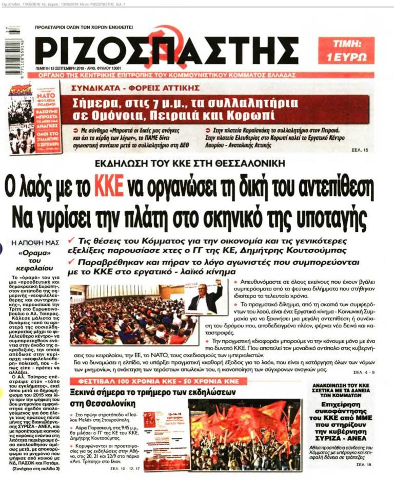 ΡΙΖΟΣΠΑΣΤΗΣ 13-09-2018 - Newsit.gr 65a62e423a8