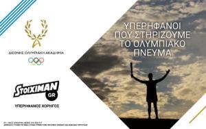 Η Stoiximan ανανέωσε τη συνεργασία της με τη Διεθνή Ολυμπιακή Ακαδημία