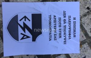 """Θάνατος Ζακ Κωστόπουλου: Συμπαράσταση στον κοσμηματοπώλη – """"Τρικάκια"""" και συνθήματα"""