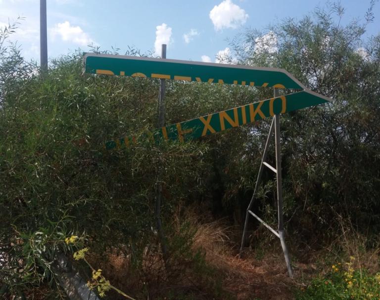 Χανιά: Πινακίδες… παγίδες για τους οδηγούς στον ΒΟΑΚ [pics] | Newsit.gr