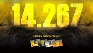 """ΠΑΕ ΑΕΚ: """"Εκτόξευση"""" στα εισιτήρια διαρκείας! Αύξηση σχεδόν 70% σε σχέση με πέρυσι"""