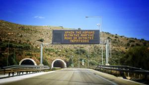 Εγνατία Οδός: Θα δοκιμάσουν ασύρματο αισθητήρα παρακολούθησης σε γέφυρα!