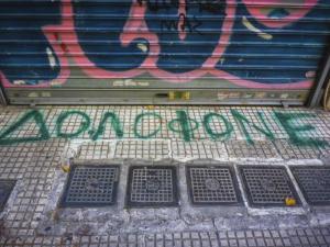 Θάνατος Ζακ Κωστόπουλου: Απειλητικά μηνύματα στο κοσμηματοπωλείο και στον δικηγόρο του ιδιοκτήτη [pics]