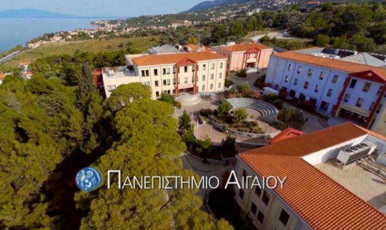 Νέα παγκόσμια διάκριση για το Πανεπιστήμιο Αιγαίου   Newsit.gr
