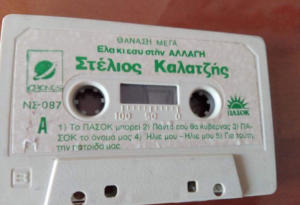 """44 χρόνια ΠΑΣΟΚ – Το twitter """"γιορτάζει"""" – «Ανδρέα λείπεις…»"""
