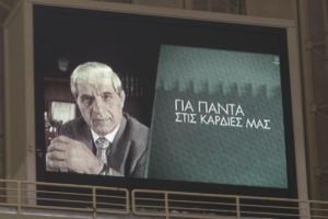 Παναθηναϊκός: «Δάκρυσε» το ΟΑΚΑ στο σύνθημα των οπαδών! «Παύλος θεός Γιαννακόπουλος» – video