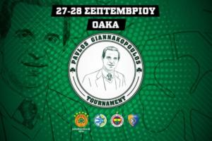 Παναθηναϊκός: Το αναλυτικό πρόγραμμα του τουρνουά «Παύλος Γιαννακόπουλος»