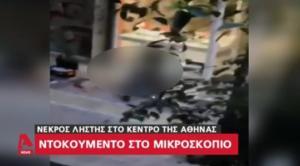 Συνελήφθη ο κοσμηματοπώλης για τη ληστεία με τον νεκρό