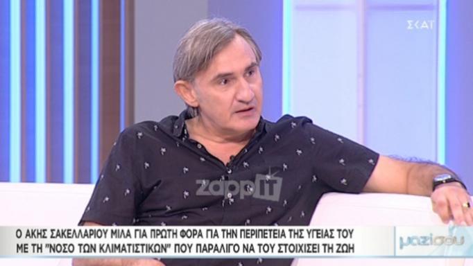 Άκης Σακελλαρίου: «Όταν έφτασα στο νοσοκομείο ο ένας πνεύμονας ήταν νεκρός» | Newsit.gr