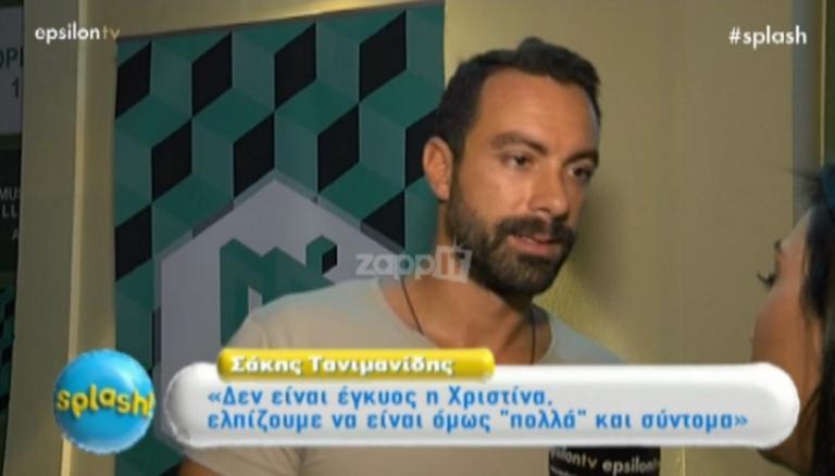 Ο Σάκης Τανιμανίδης σχολίασε τις απουσίες από το γάμο του… | Newsit.gr