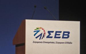 Μείωση των αποζημιώσεων για τις απολύσεις ζητά ο ΣΕΒ