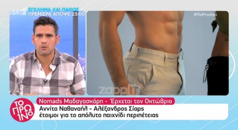 Απίστευτα σχόλια στο Πρωινό για τα προσόντα του Αλέξανδρου Σίαρς: «Κοίτα θηλές! Το πακετάκι του μπροστά…» | Newsit.gr