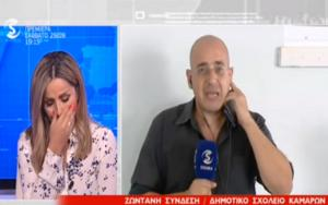 Λάρνακα: Ξέσπασαν σε κλάματα παρουσιάστρια και ρεπόρτερ, όταν βρέθηκαν οι δύο 11χρονοι! Video