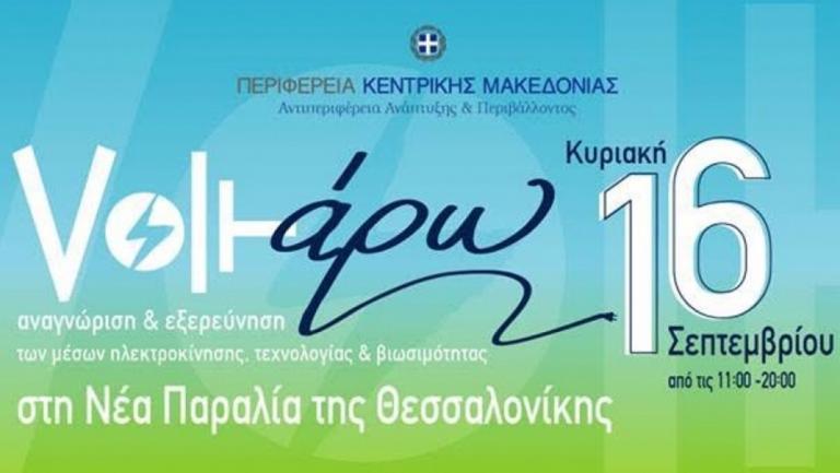 Σε εξέλιξη οι προετοιμασίες για το «Voltάρω 2018», στην παραλία της Θεσσαλονίκης | Newsit.gr