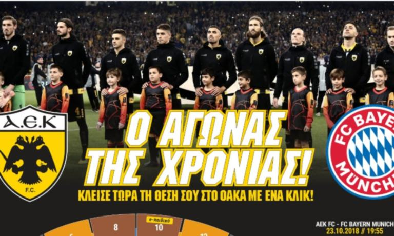 ΑΕΚ – Μπάγερν: Ξεκίνησε η ηλεκτρονική προπώληση των εισιτηρίων | Newsit.gr