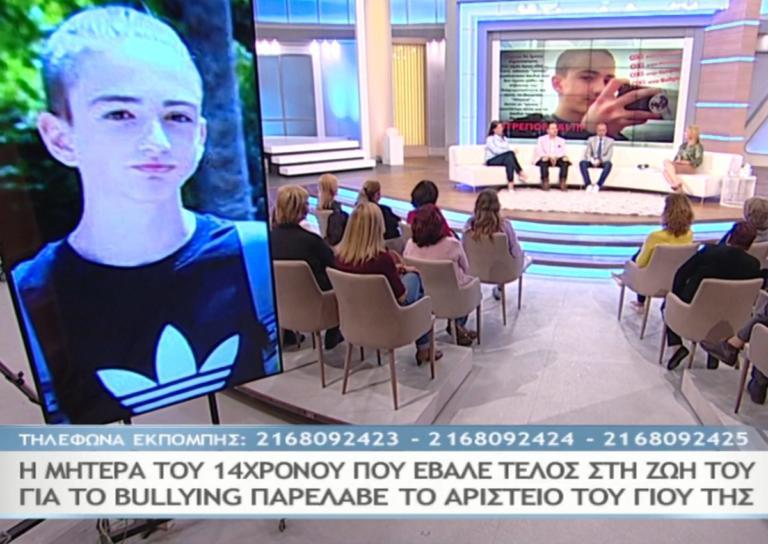 Συγκινεί ο πατέρας του 14χρονου μαθητή που έβαλε τέλος στη ζωή του για το bullying στο «Μαζί σου»   Newsit.gr