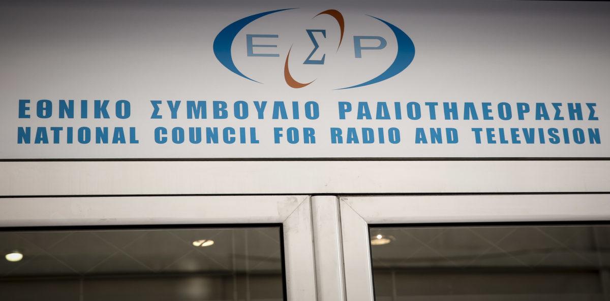 Απειλητική επιστολή στο ΕΣΡ μετά το πρόστιμο στο ΑΡΤ | Newsit.gr