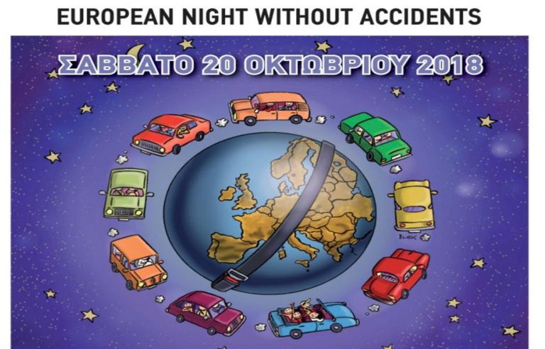 12η Ευρωπαϊκή Νύχτα Χωρίς Ατυχήματα σε 30 πόλεις της Ελλάδας | Newsit.gr