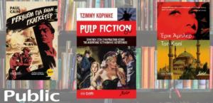"PUBLIC ΒΙΒΛΙΟΘΗΚΗ: Η σειρά NOIR εγκαινιάζεται με τρία σπουδαία βιβλία που τιμούν τον όρο ""noir"" στο έπακρο!"