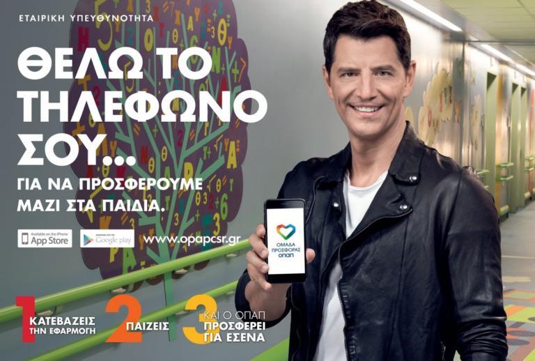 Μέρα με τη μέρα μεγαλώνει η οικογένεια της «Ομάδας Προσφοράς ΟΠΑΠ» | Newsit.gr