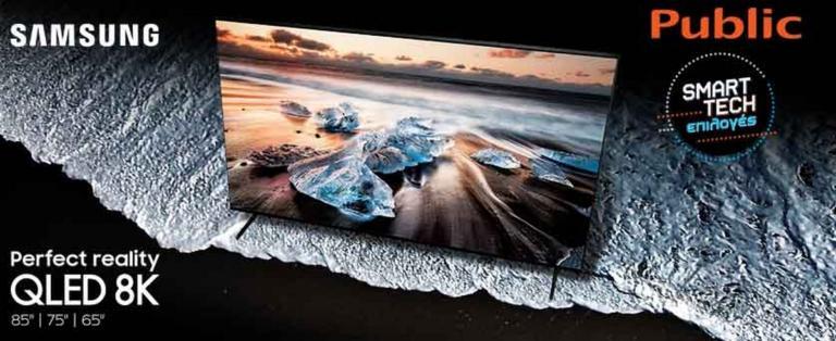 Η νέα σειρά τηλεοράσεων QLED 8K, Q900R της Samsung ήρθε στο Public και σας περιμένει για μια live δοκιμή! | Newsit.gr