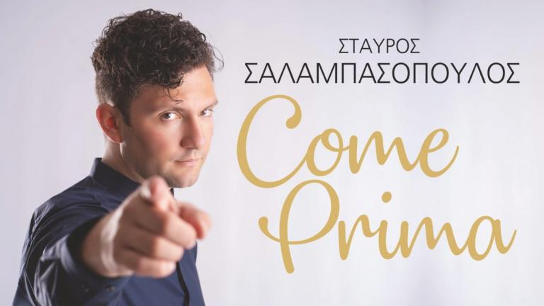 Σταύρος Σαλαμπασόπουλος: Από τη Λυρική στα Mad Awards και Come Prima – Ο τενόρος που μας συστήνεται αλλιώς | Newsit.gr