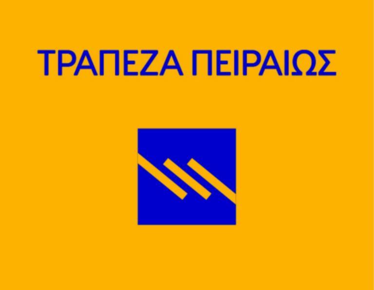 Τράπεζα Πειραιώς Α.Ε. Ενημέρωση για τη διαβίβαση αρχείου δεδομένων προσωπικού χαρακτήρα   Newsit.gr