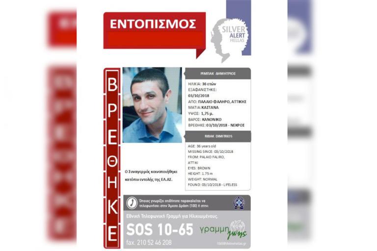 Τραγικός επίλογος: Βρέθηκε νεκρός ο Δημήτρης Ριμπάκ   Newsit.gr