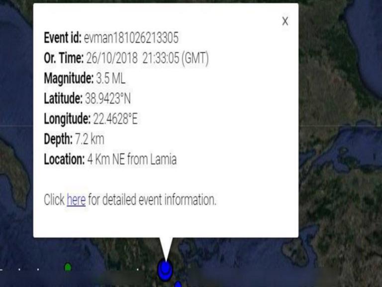 Νέος σεισμός στη Λαμία τα ξημερώματα   Newsit.gr