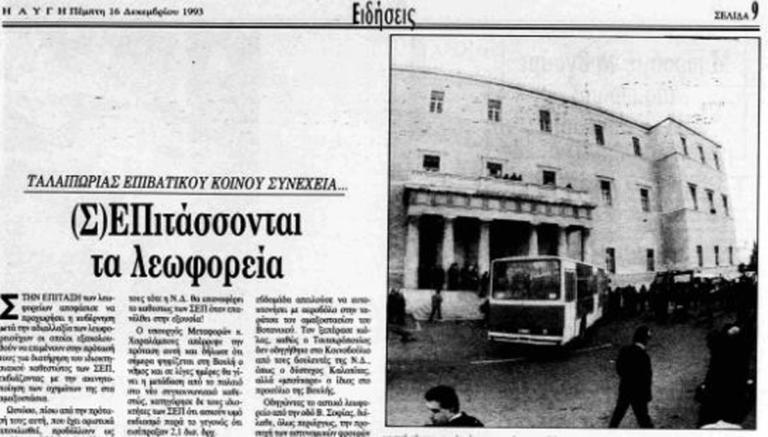 Έχει ξαναγίνει εισβολή οχήματος στη Βουλή! 25 χρόνια πριν ένα λεωφορείο μπούκαρε στο προαύλιο [pics]   Newsit.gr