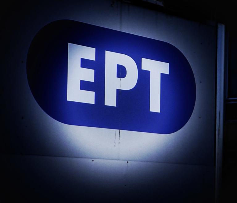Η ΕΡΤ έχασε μια μεγάλη ευκαιρία | Newsit.gr