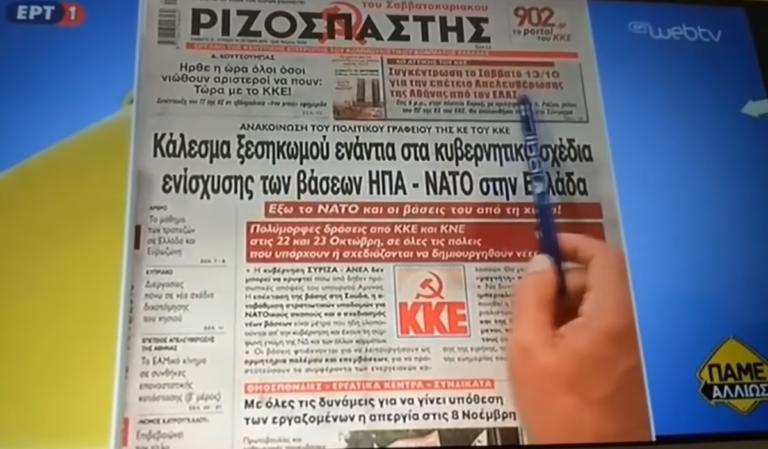 """""""Ιστορική"""" γκάφα δημοσιογράφου της ΕΡΤ! Μπέρδεψε τον ΕΛΑΣ με την… Ελληνική Αστυνομία! video   Newsit.gr"""