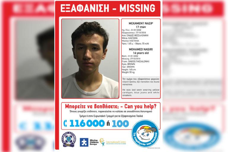 Θεσσαλονίκη: Αγωνία για την εξαφάνιση 17χρονου στη Σίνδο – Έρευνες με κομμένη την ανάσα [pics] | Newsit.gr
