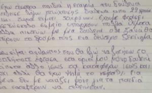 Ηράκλειο: Άνεργος πατέρας 4 παιδιών άφησε σε επιχείρηση αυτό το γράμμα – Οι λέξεις που προβληματίζουν [pics]