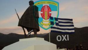 Ιωάννινα: Στο Καλπάκι η μεγαλύτερη ελληνική σημαία