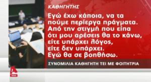 """Συνομιλίες που """"καίνε"""" τον καθηγητή στις Σέρρες"""