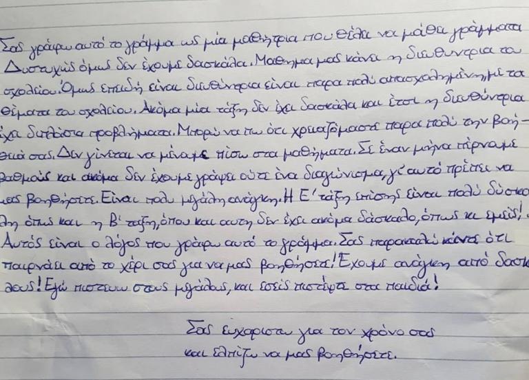 Κεφαλονιά: Τα χάλια της παιδείας μέσα από τα μάτια της μικρής Αφροδίτης – Η επιστολή που σαρώνει το διαδίκτυο [pic]   Newsit.gr