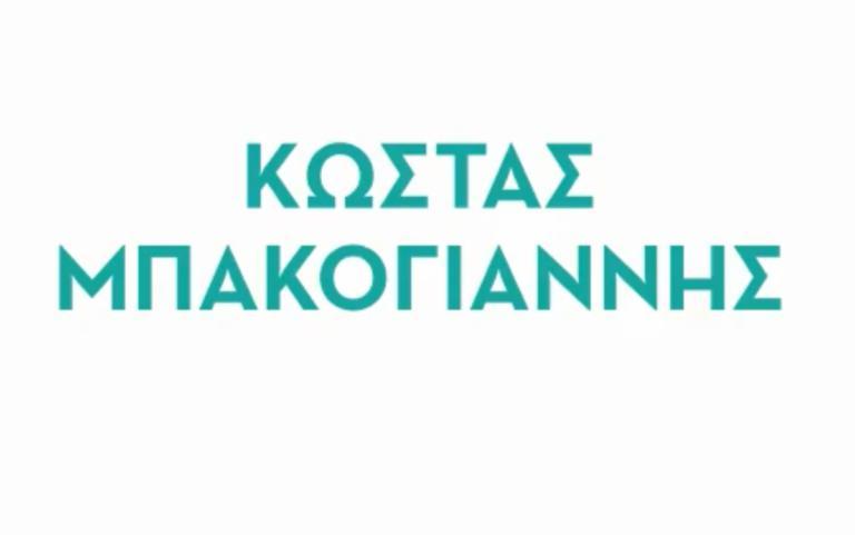 Μπακογιάννης: Πότε ανακοινώνει την υποψηφιότητά του για τον Δήμο Αθηναίων   Newsit.gr