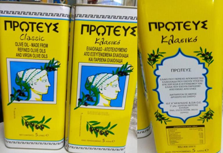 ΕΦΕΤ: Ανακαλείται νοθευμένο ελαιόλαδο | Newsit.gr