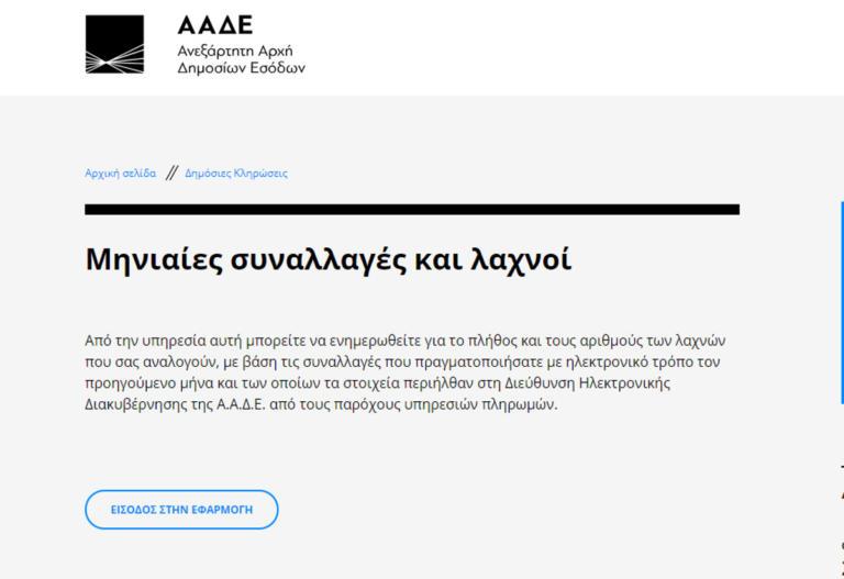 """Φορολοταρία Νοεμβρίου: Τα """"βήματα"""" για να δείτε εάν έχετε κερδίσει 1.000 ευρώ   Newsit.gr"""