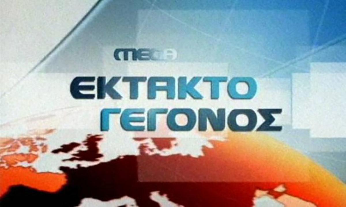 Νύχτα το μαύρο στο MEGA | Newsit.gr