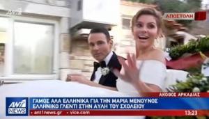 Ο γάμος της Μαρίας Μενούνος