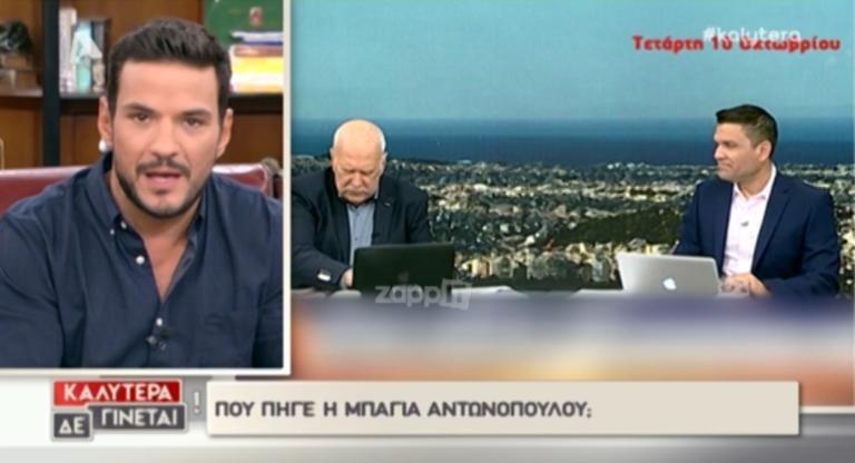 Μπάγια Αντωνοπούλου: Αποκαλύφθηκε όλο το παρασκήνιο για την απουσία της από το Καλημέρα Ελλάδα! | Newsit.gr