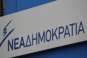 ΝΔ: Κατέρρευσε η κυβερνητική μυθοπλασία για το ΚΕΕΛΠΝΟ