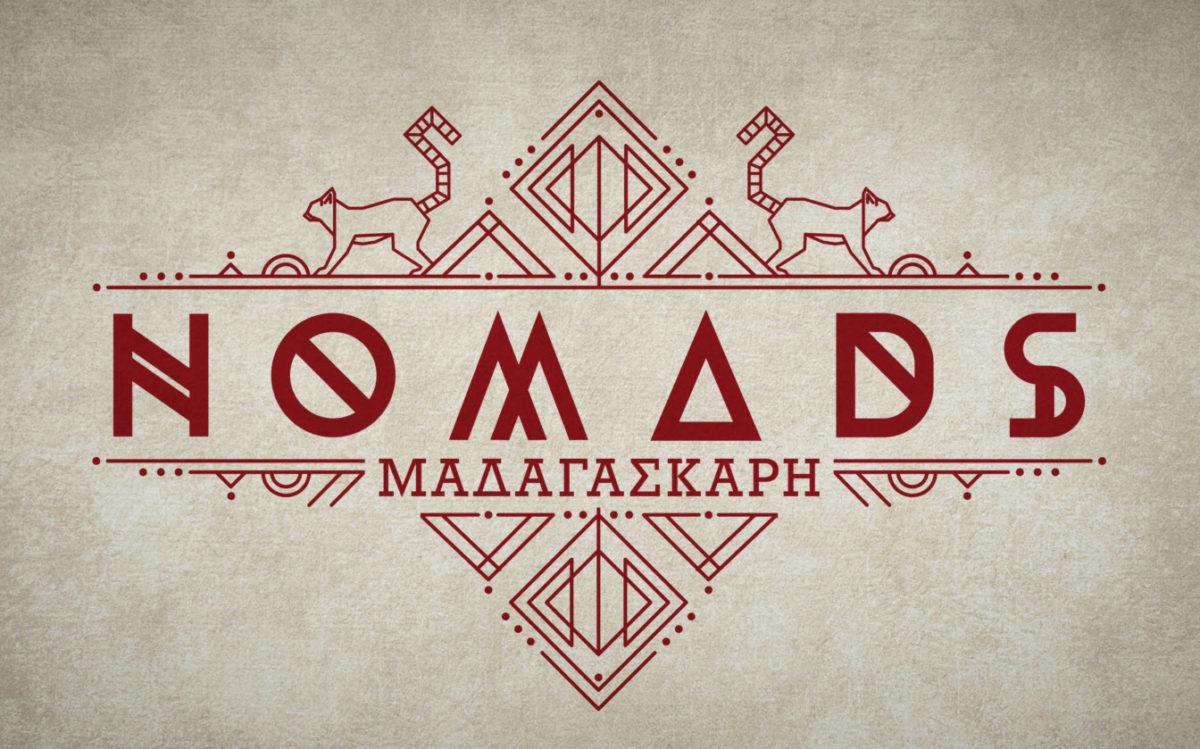 Το NOMADS ψυχορραγεί   Newsit.gr