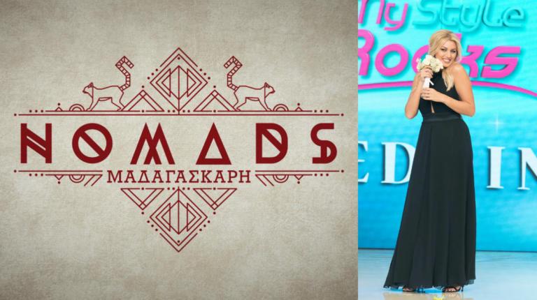 Τηλεθέαση: My style rocks εναντίον Nomads! Ποιος βρέθηκε απέναντί τους; | Newsit.gr