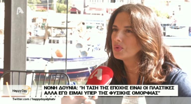Νόνη Δούνια: «Μου είχαν πει για τη μύτη μου ότι…» | Newsit.gr