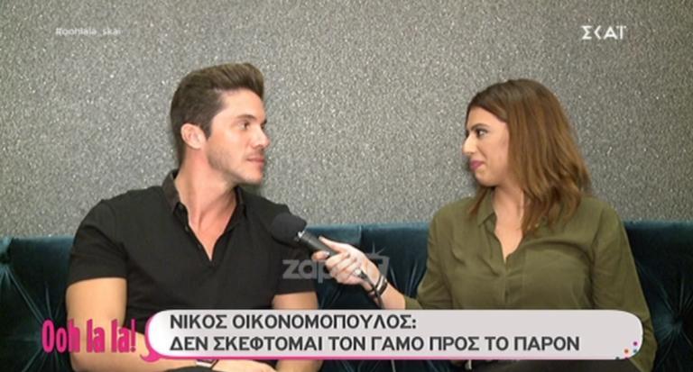Νίκος Οικονομόπουλος: «Γιατί επιμένεις τόσο πολύ; Είμαι άντρας, σου αρκεί»; | Newsit.gr
