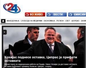 Παραίτηση Κοτζιά: «Ξεσαλώνουν» τα Σκοπιανά ΜΜΕ! «Η Ελλάδα ένα βήμα πριν τις πρόωρες εκλογές»!