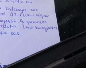 Θεσσαλονίκη: Το σημείωμα και οι εικόνες που παγωσαν τον οδηγό – Οι στιγμές που προηγήθηκαν [pics]